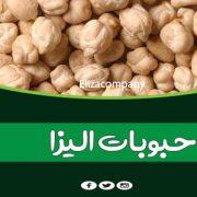 قیمت خرید و فروش نخود کرمانشاه
