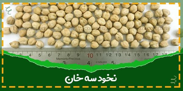 نخود سه خان کرمانشاه