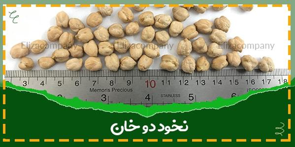 نخود دو خان کرمانشاه