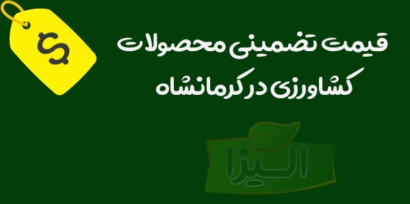 قیمت تضمینی محصولات کشاورزی در کرمانشاه