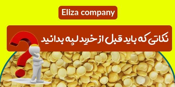 قیمت انواع لپه آذرشهر