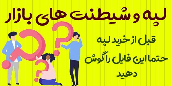 نرخ روز لپه در تبریز