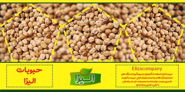 فروش انواع نخود خارجی و ایرانی