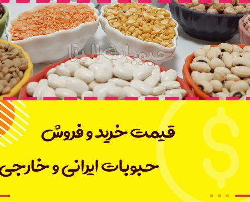 قیمت خرید و فروش حبوبات ایرانی و خارجی