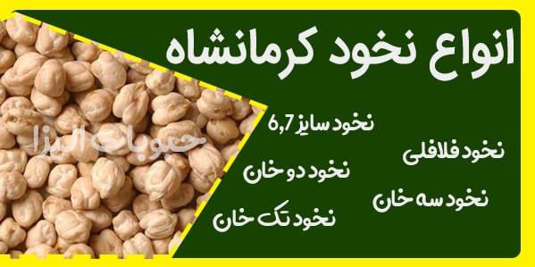 فروش انواع نخود کرمانشاه