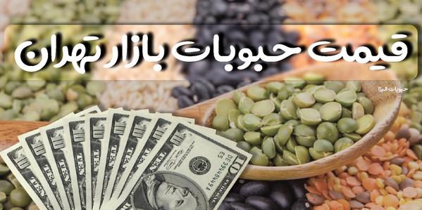 قیمت حبوبات بازار تهران