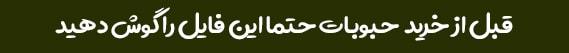 فروش انواع حبوبات ایرانی و خارجی