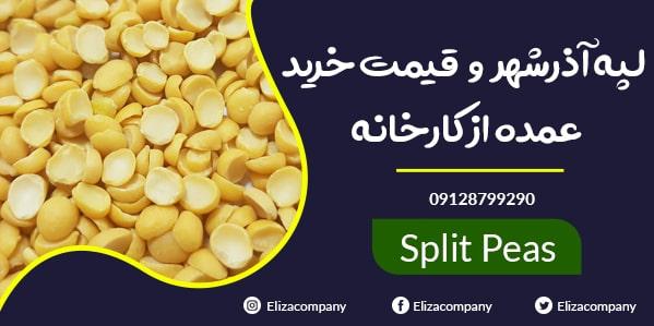 قیمت عمده لپه ایرانی