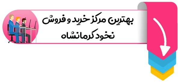 مرکز خرید و فروش نخود کرمانشاه