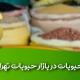 قیمت روز حبوبات فله
